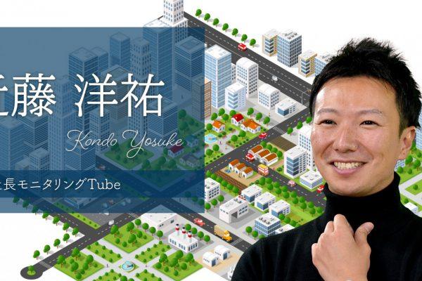 電脳交通CEO 近藤洋祐~未来志向のリーダー~