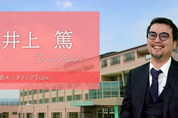 医療法人 十全会 井上病院 理事長 井上篤~ポジティブに人に尽くす~